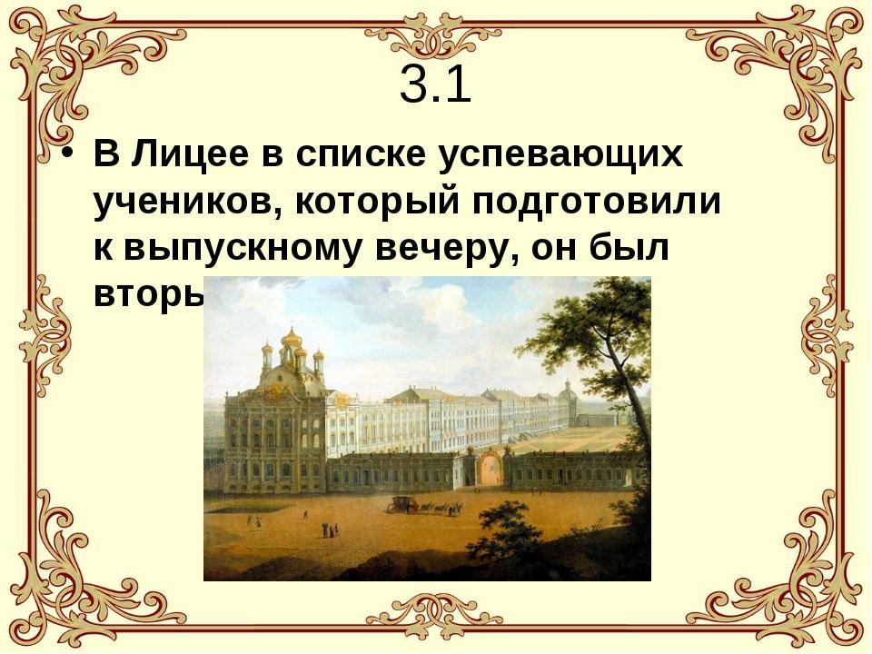 3.1 В Лицеевсписке успевающих учеников, который подготовили квыпускному ве...