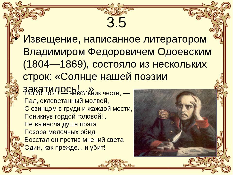 3.5 Извещение, написанное литератором Владимиром Федоровичем Одоевским (1804—...