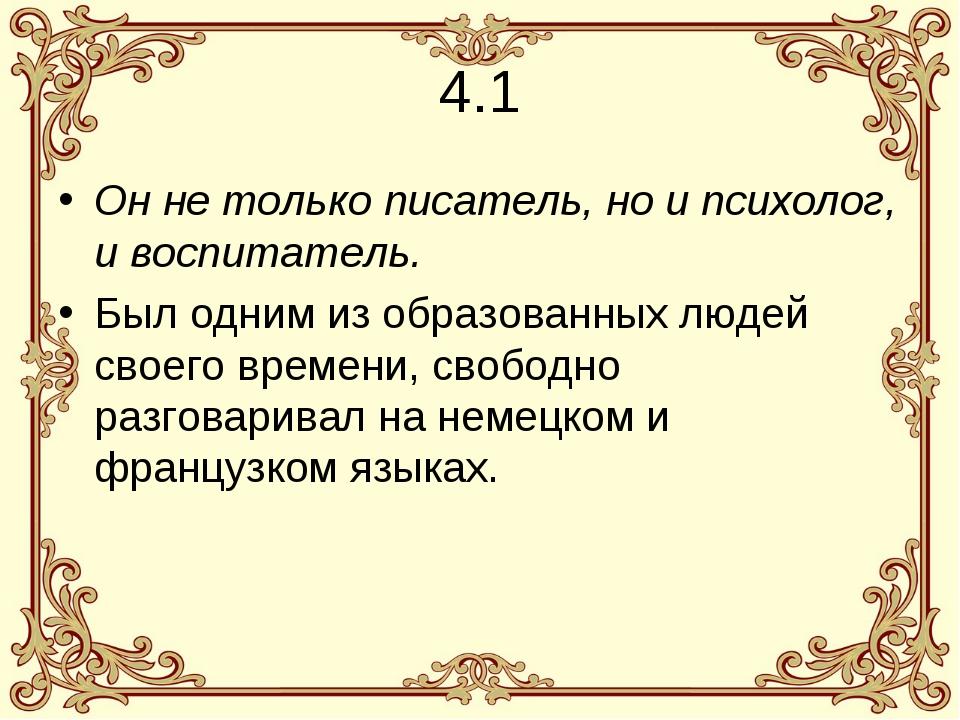 4.1 Он не только писатель, но и психолог, и воспитатель. Был одним из образов...