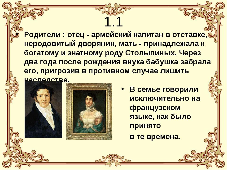 1.1 Родители : отец - армейский капитан в отставке, неродовитый дворянин, мат...
