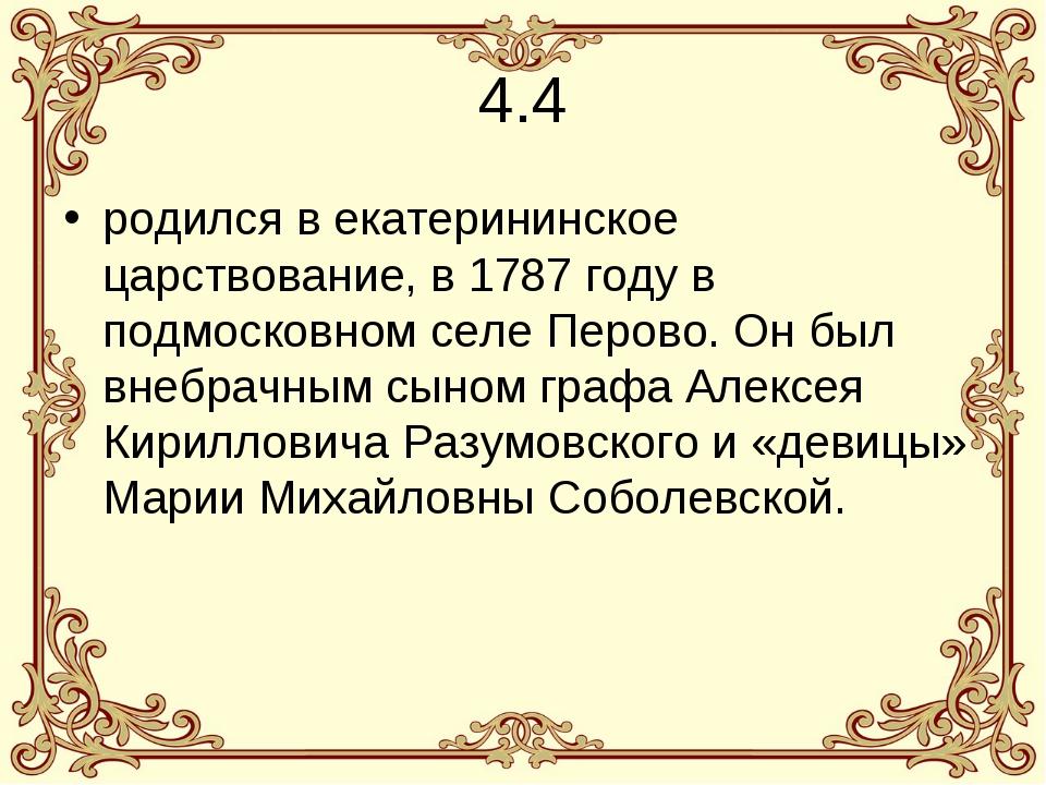 4.4 родился в екатерининское царствование, в 1787 году в подмосковном селе Пе...