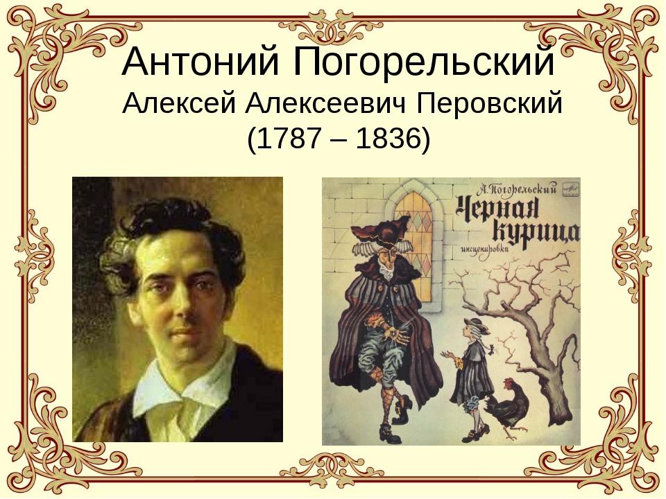 Антоний Погорельский Алексей Алексеевич Перовский (1787 – 1836)
