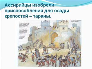 Ассирийцы изобрели приспособления для осады крепостей – тараны.
