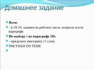 Домашнее задание Всем: - § 18-19, задания на рабочем листе, вопросы после пар