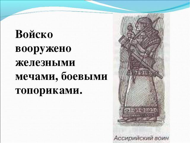 Войско вооружено железными мечами, боевыми топориками.
