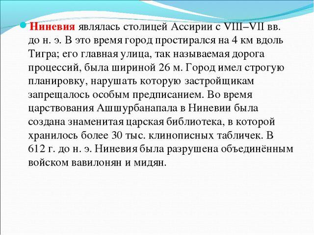 Ниневия являлась столицей Ассирии с VIII–VIIвв. до н.э. В это время город п...