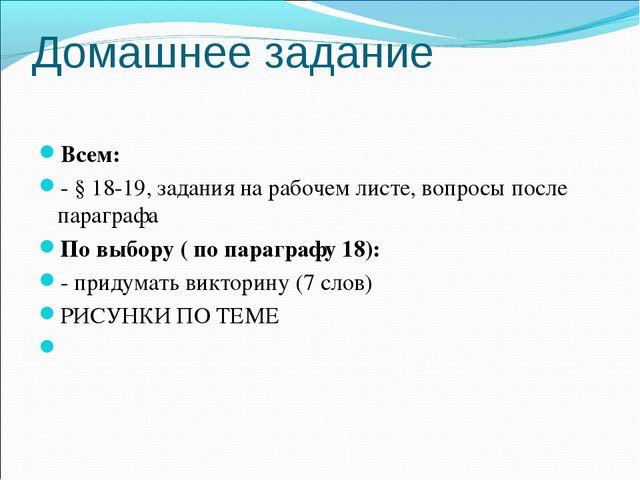 Домашнее задание Всем: - § 18-19, задания на рабочем листе, вопросы после пар...