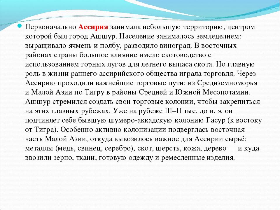 Первоначально Ассирия занимала небольшую территорию, центром которой был гор...