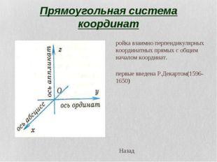 Прямоугольная система координат Тройка взаимно перпендикулярных координатных