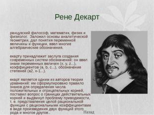 Рене Декарт французский философ, математик, физик и физиолог. Заложил основы