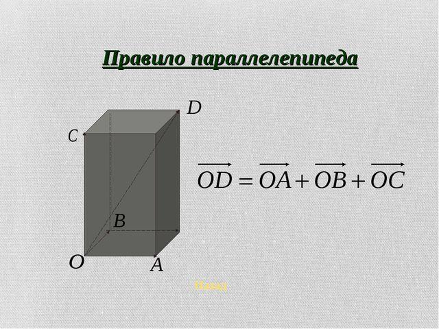 Правило параллелепипеда Назад