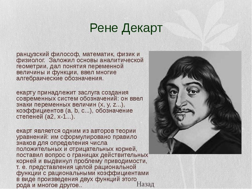 Рене Декарт французский философ, математик, физик и физиолог. Заложил основы...