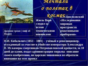 Древние греки ( миф об Икаре) Жюль Верн следил за всеми техническими новинка