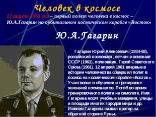 12 апреля 1961 год – первый полет человека в космос – Ю.А.Гагарин на орбитал