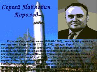 Сергей Павлович Королев Королев Сергей Павлович (1906/07-1966), российский уч