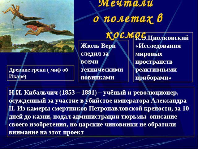 Древние греки ( миф об Икаре) Жюль Верн следил за всеми техническими новинка...