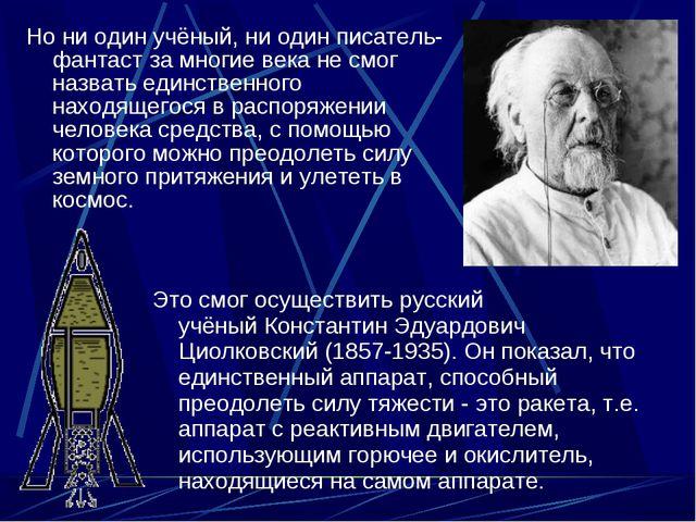 Но ни один учёный, ни один писатель-фантаст за многие века не смог назвать ед...