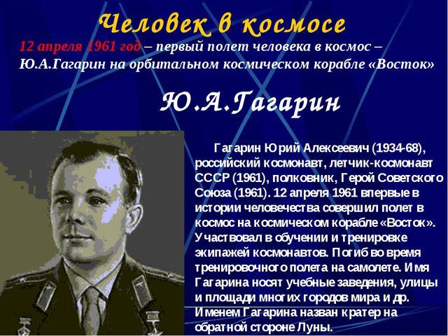 12 апреля 1961 год – первый полет человека в космос – Ю.А.Гагарин на орбитал...