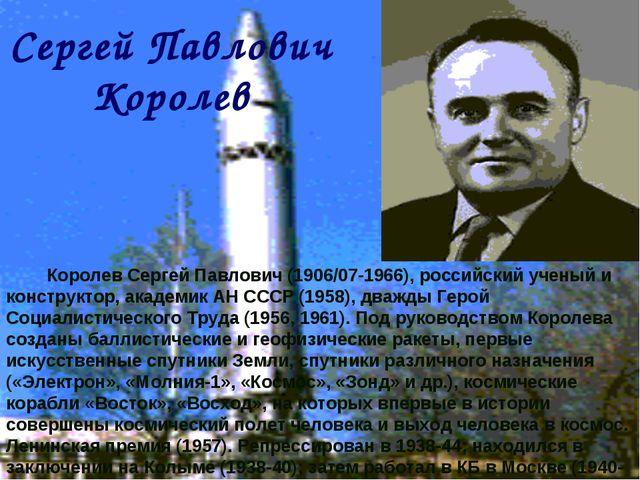 Сергей Павлович Королев Королев Сергей Павлович (1906/07-1966), российский уч...