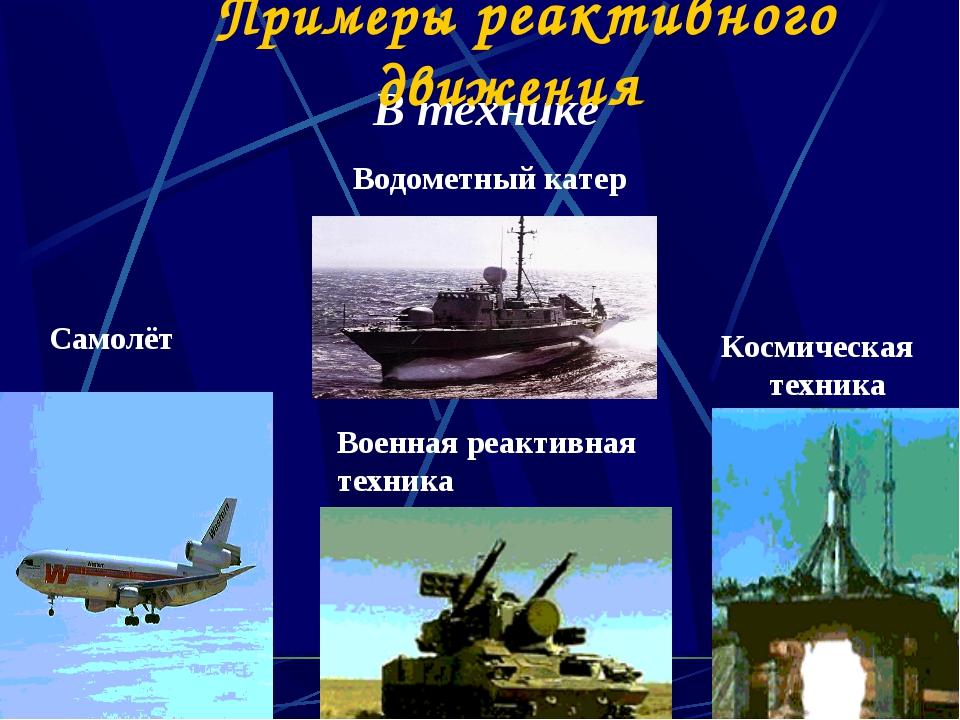 В технике Самолёт Космическая техника Военная реактивная техника Примеры реа...