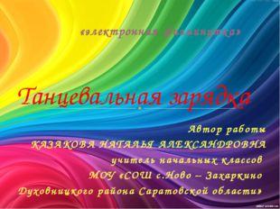Автор работы КАЗАКОВА НАТАЛЬЯ АЛЕКСАНДРОВНА учитель начальных классов МОУ «СО