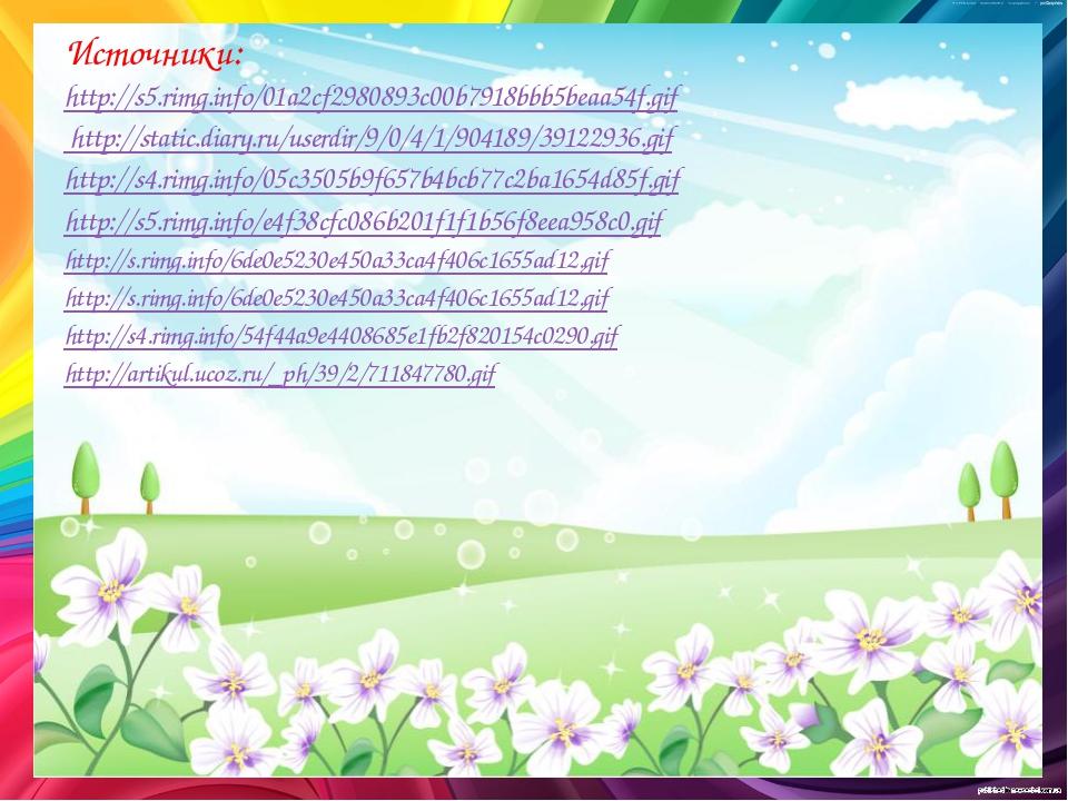 Источники: http://s5.rimg.info/01a2cf2980893c00b7918bbb5beaa54f.gif http://st...