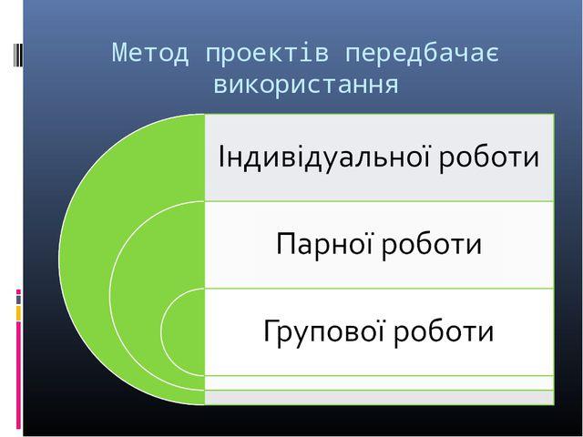 Метод проектів передбачає використання