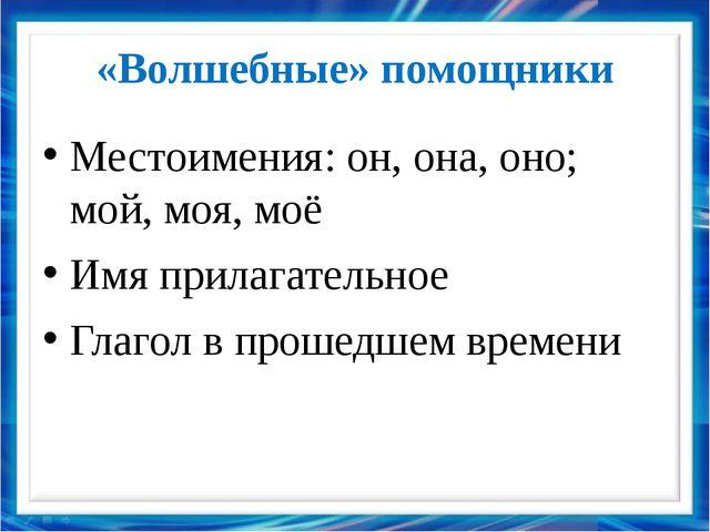 «Волшебные» помощники Местоимения: он, она, оно; мой, моя, моё Имя прилагател...