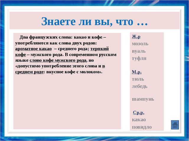 Три рода имен существительных Женский род Мужской род Средний род станциЯ гл...