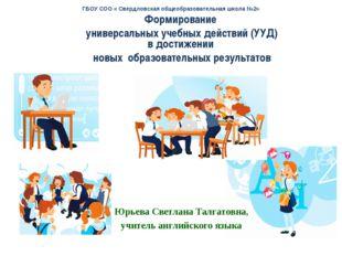 Формирование универсальных учебных действий (УУД) в достижении новых образов