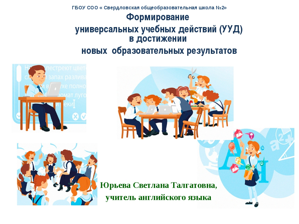 Формирование универсальных учебных действий (УУД) в достижении новых образов...
