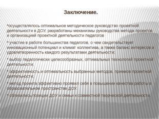 Заключение. *осуществлялось оптимальное методическое руководство проектной де