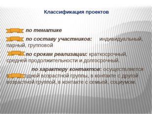 Классификация проектов по тематике по составу участников: индивидуальный, пар