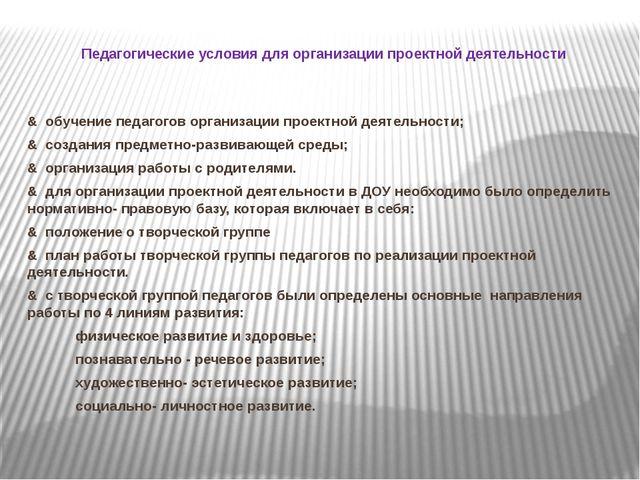 Педагогические условия для организации проектной деятельности & обучение педа...