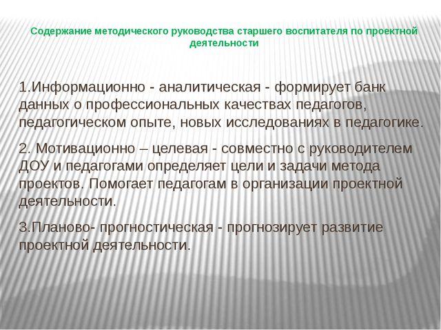 Содержание методического руководства старшего воспитателя по проектной деятел...
