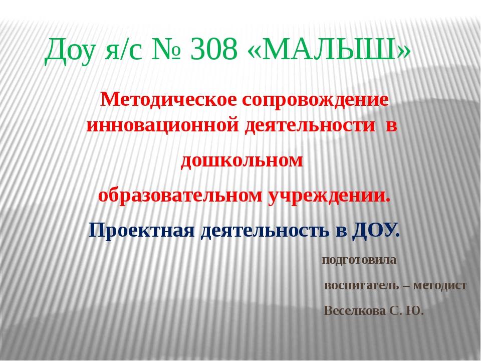 Доу я/с № 308 «МАЛЫШ» Методическое сопровождение инновационной деятельности...
