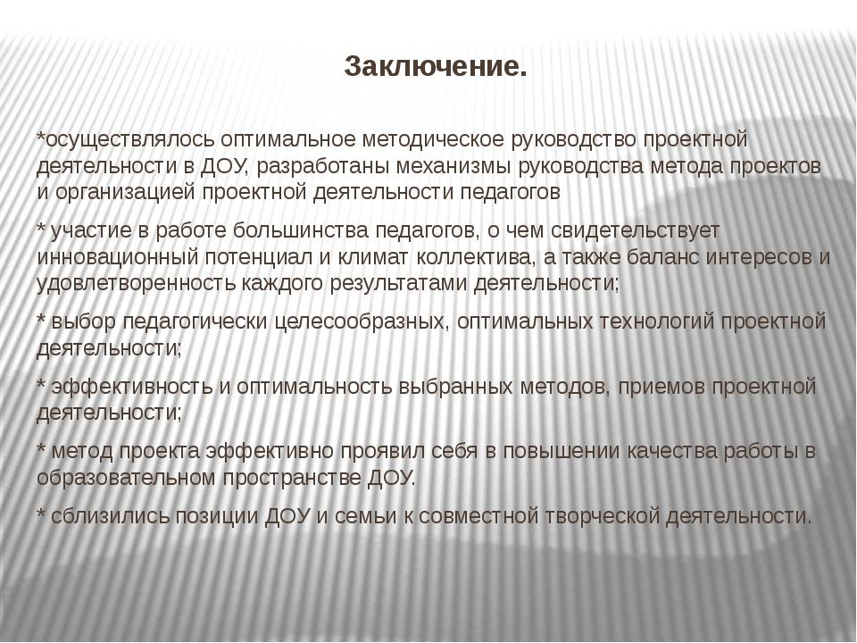 Заключение. *осуществлялось оптимальное методическое руководство проектной де...