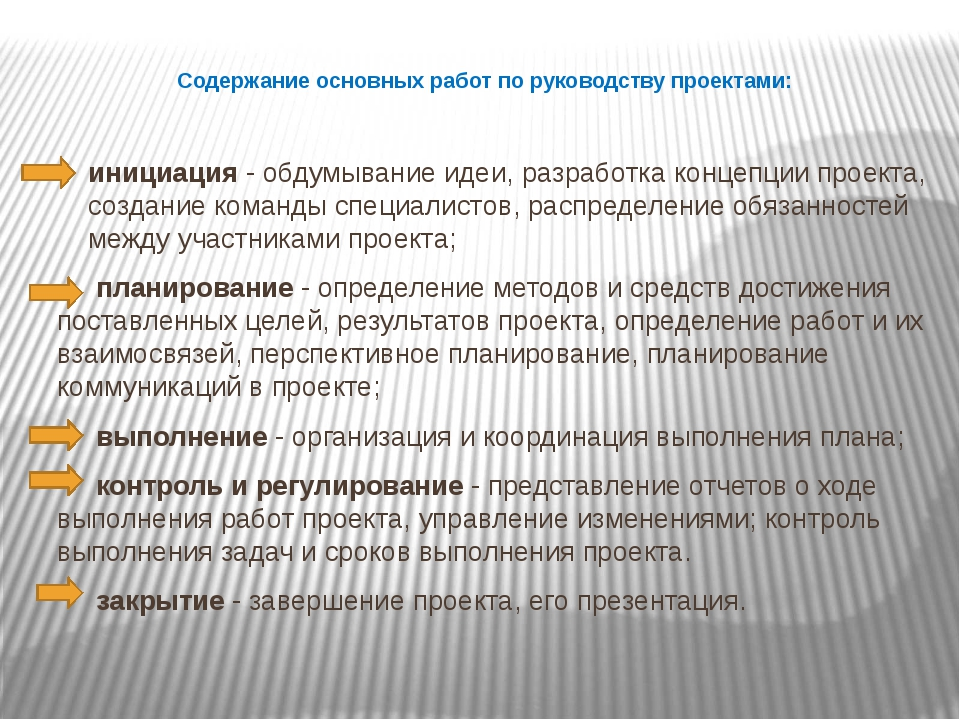 Содержание основных работ по руководству проектами: инициация - обдумывание и...
