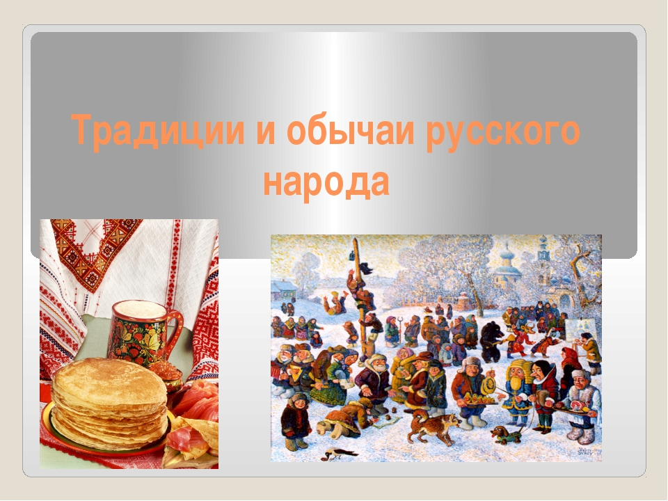 картинки на тему русские народные традиции это песня души