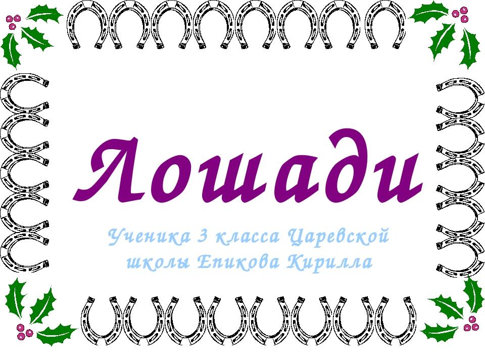 Лошади Ученика 3 класса Царевской школы Епикова Кирилла