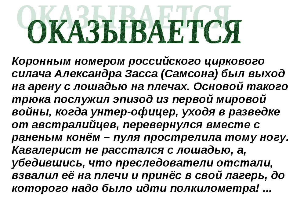 Коронным номером российского циркового силача Александра Засса (Самсона) был...