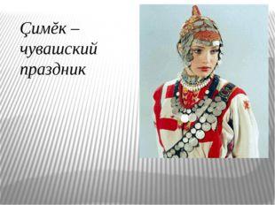 Çимĕк – чувашский праздник