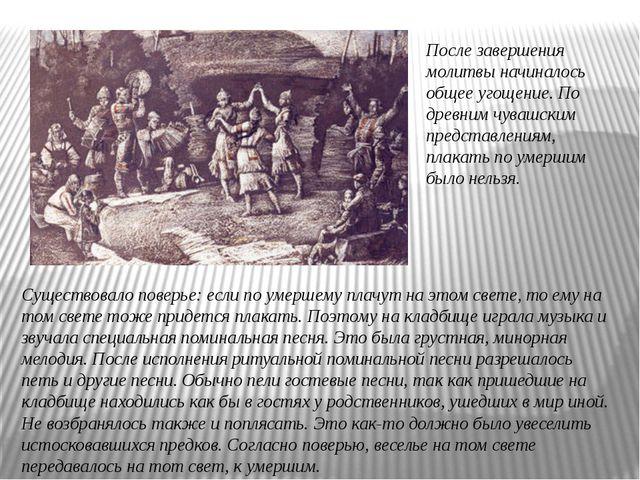 После завершения молитвы начиналось общее угощение. По древним чувашским пред...
