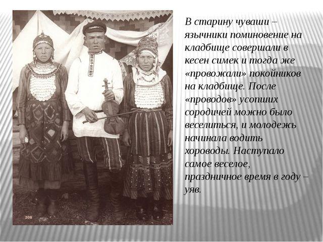 В старину чуваши – язычники поминовение на кладбище совершали в кесен симек и...
