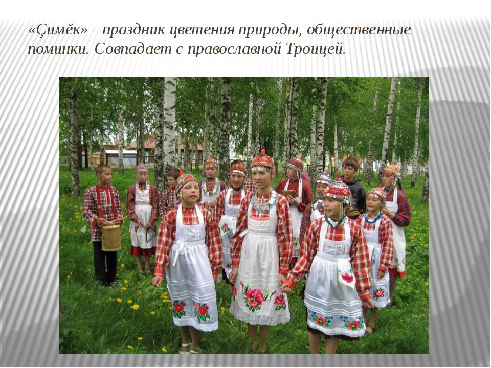 «Çимĕк» - праздник цветения природы, общественные поминки. Совпадает с правос...