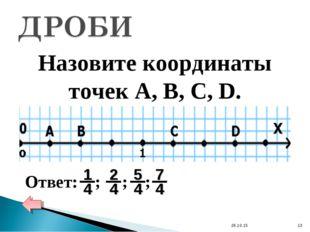 * * Назовите координаты точек А, В, С, D.