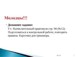 Домашнее задание: Р.т. Вычислительный практикум стр. 94 (№12). Подготовиться