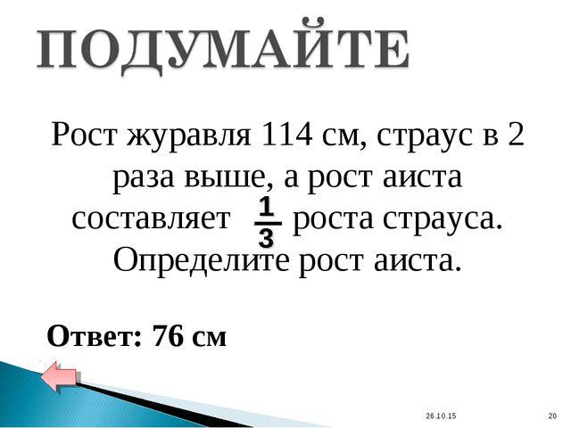 * * Рост журавля 114 см, страус в 2 раза выше, а рост аиста составляет роста...