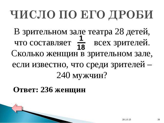 * * Ответ: 236 женщин В зрительном зале театра 28 детей, что составляет всех...