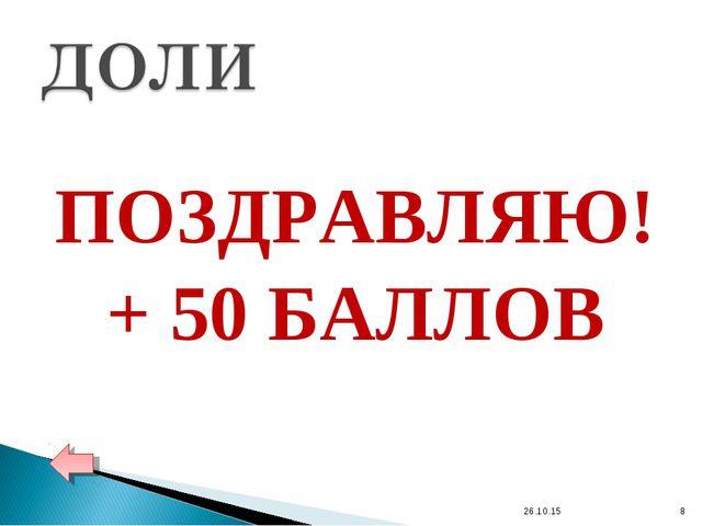 ПОЗДРАВЛЯЮ! + 50 БАЛЛОВ * *